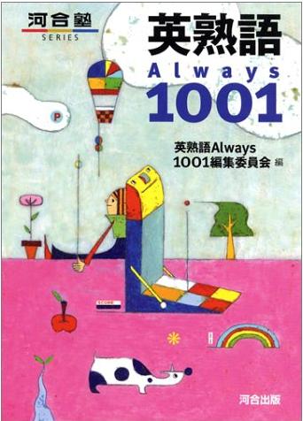 【東大生による参考書分析】英熟語帳「Always1001」編