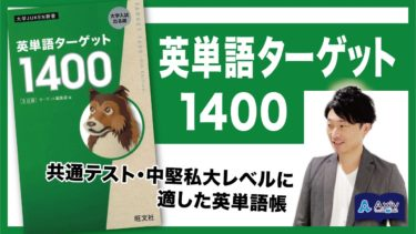 【東大生による参考書分析】英単語帳「ターゲット1400」編