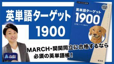 【東大生による参考書分析】英単語帳「ターゲット1900」編