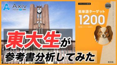 【東大生による参考書分析】英単語帳「ターゲット1200」編