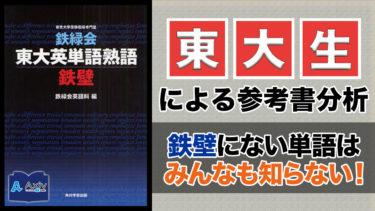 【東大生による参考書分析】英単語帳「鉄壁」編