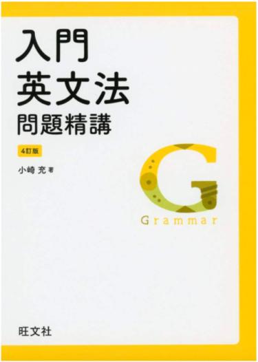 【東大生による参考書分析】「入門英文法問題精講「G」」編