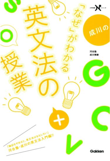 【東大生による参考書分析】英文法「成川のなぜがわかる英文法の授業」編