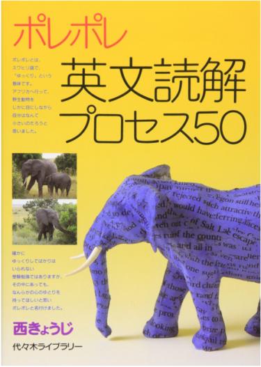 【東大生による参考書分析】英語参考書「ポレポレ英文読解プロセス 50」編