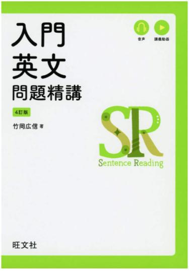 【東大生による参考書分析】英語参考書「入門英文問題精講「SR」」編