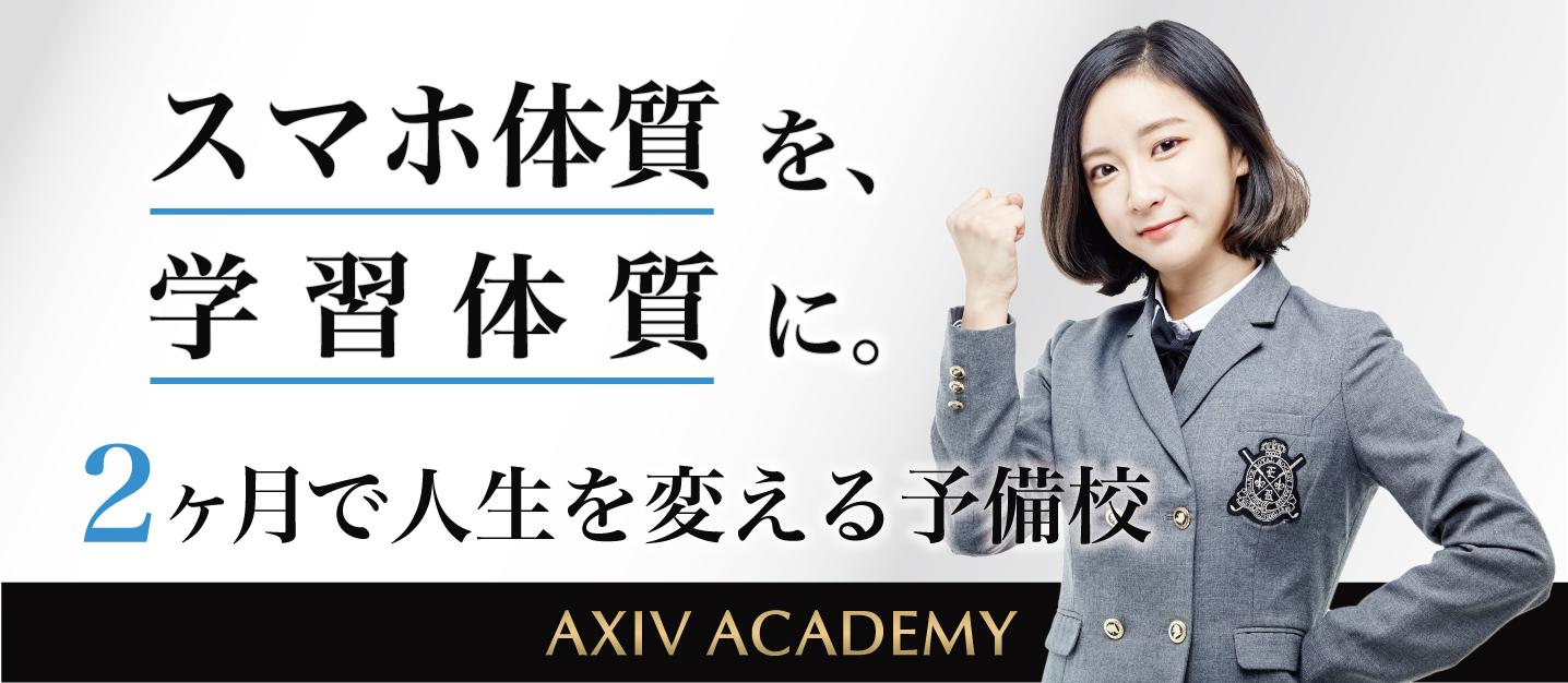 アクシブ アカデミーのホームページ画像