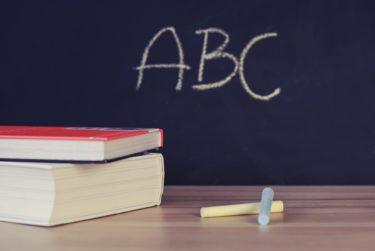 2021年受験生必見!共通テスト導入による各大学の入試変更点一覧