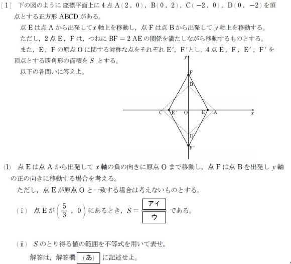 共通テスト 数学 記述