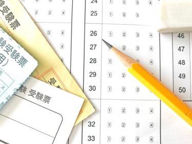 【6月21日最新】大学受験生必見!結局20年度共通テストはあるのかな?|疑問に答えます