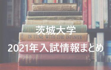 茨城大学受験生必見!共通テスト導入による入試の変更点を一挙公開【5/18更新】