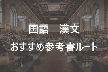 これでゼロから早慶まで!おすすめ漢文の参考書ルート