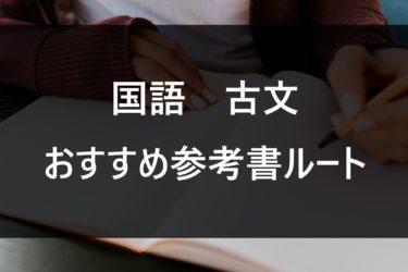 これでゼロから早慶まで!おすすめ古文の参考書ルート公開!