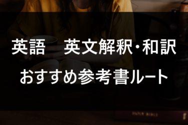 これでゼロから早慶まで!おすすめ英文解釈・和訳の参考書ルート