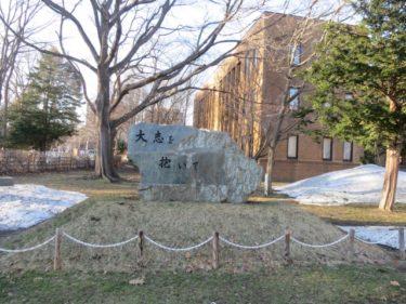 私の大学自慢「北大に通っている私の大学自慢聞いてください!」Vol7 北海道大学