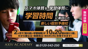 【公式】アクシブアカデミー|個別予備校・大学受験塾