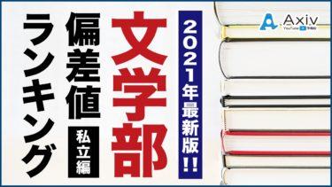 【2021年最新版】文学部私立大学の偏差値ランキング