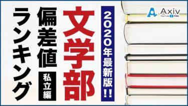 【2020年最新版】文学部私立大学の偏差値ランキング